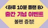 <하루 10분 Plan B 2018> 출간 기념 이벤트(행사 도서 구매시 연필노크라바 볼펜 증정)
