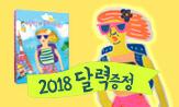 2018 무술년 맞이 응원 이벤트(행사도서 구매시 캘린더 증정)