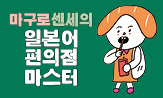 『마구로센세의 일본어 편의점 마스터』 이벤트('JNTO 제공 반지갑 or 카드지갑' 증정(추가결제시))