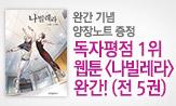 <나빌레라 세트> 이벤트(행사도서 구매시 '채록과 할아버지' 양장노트 증정)