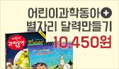 <어린이과학동아> 이벤트(행사도서 구매시 달력증정)
