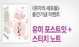<유미의 세포들 세트 & 단행본> 이벤트(행사도서 구매시 유미 포스트잇+스티치노트, 단행본 특전 증정)