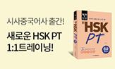 <딱!한권  신HSK PT 시리즈> 출간기념 이벤트('HSK PT 스케줄러' 증정(추가결제시))