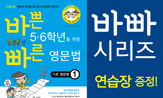 이지스 퍼블리징 초등 브랜드전(행사도서 구매시 바빠 연습장 증정)