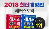 <해커스 토익 Reading/Listening(2018 최신개정판)> 출간 이벤트(해커스 최신 필수 보카 300(PDF) 증정)