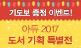 아듀 2017 도서 기획 특별전<바오로딸>(댓글추첨 5명 수녀님이 만든 기도보 증정)