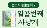 <선스시 동물동화 2> 출간 이벤트(행사도서 구매시 카카오 프렌즈 노트 증정)