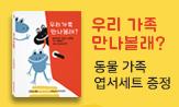 <우리가족 만나볼래> 출간 이벤트(행사도서 구매시 엽서세트 증정)