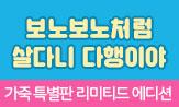 <보노보노> 겨울 특별판 이벤트(행사도서 구매시 한정판 가죽 북커버 증정)