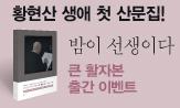 <밤이 선생이다>큰 활자본 출간 이벤트(행사도서 구매시 친필 사인본, 연하장, 책갈피 증정)