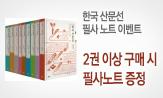 교보 단독 이벤트(필사노트 증정 + 적립금 1000원 )