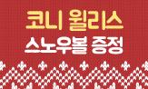 <코니 윌리스의 크리스마스 단편집 이벤트>(행사도서 2권 구매시 크리스마스 스노우볼 3종 중 1종 증정)