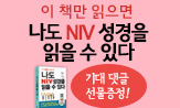 <나도 NIV 성경을 읽을 수 있다> 기대 댓글 이벤트(댓글추첨 3명 스타벅스 커피 키프티콘 (1인1매) 증정)