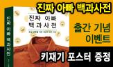 <진짜 아빠 백과사전> 출간 이벤트(행사도서 구매시 키재기포스터 증정)