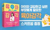 <육아감각> 이벤트(행사도서 구매시 스카프 증정)
