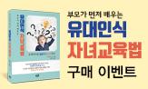 <부모가 먼저 배우는 유대인식 자녀교육법> 이벤트(행사도서 구매시 손거울 증정)