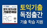 최초 공개! 신토익 정기시험 기출문제 제공!(최근 기출 200문항지 증정(추가결제시))