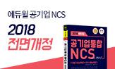 에듀윌 노트3종set 증정 에듀윌 공기업 NCS 통합편 구매시 '프리노트 3권 세트'를 드립니다.