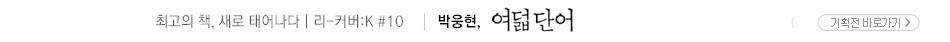 최고의 책 새로 태어나다 리-커버:K #10 박웅현 여덟 단어