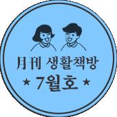 월간 생활책방 7월호