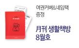 월간 생활책방 8월호 : 생활책방 하계특강(행사도서 포함, 2만원이상 구매시 여권커버&네임택 증정)