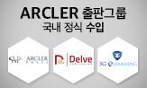 ARCLER 출판그룹 국내 정식 수입(ARCLER 출판그룹 국내 정식 수입)