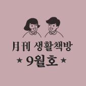 월간 생활책방9월호