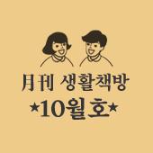 월간 생활책방10월호