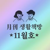월간 생활책방11월호
