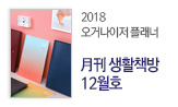 월간생활책방 12월호 : 꿈꾸는 책들의 여정(행사도서 포함, 2만원이상 구매시 2018 오거나이저 플래너 선택 (3000P))