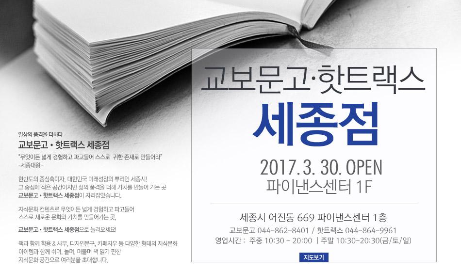 교보문고 핫트랙스 세종점 2017. 3. 30(목) OPEN 파이낸스센터 1층