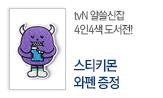 교보문고 X tvN 알쓸신잡 이벤트(tvN 알쓸신잡 추천 도서 이벤트 (스티키몬스터랩 와펜 증정))