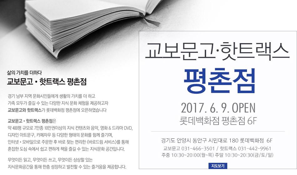 신규 OPEN 평촌점 롯데백화점 평촌점 6층 2017년 6월 9일 오픈