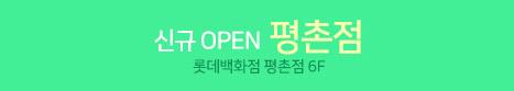 신규 OPEN 평촌점 롯데백화점 평촌점 6층