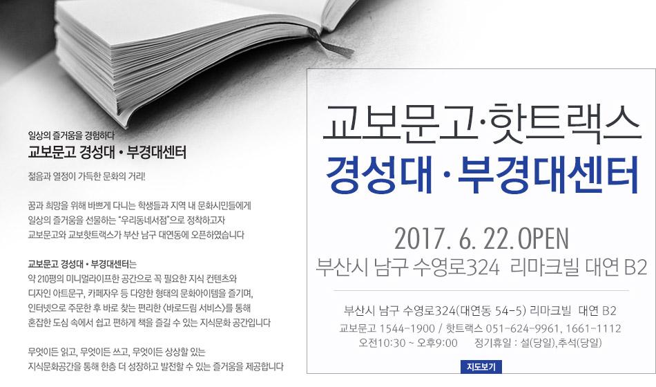 신규 OPEN 경성대·부경대센터 6월22일 오픈