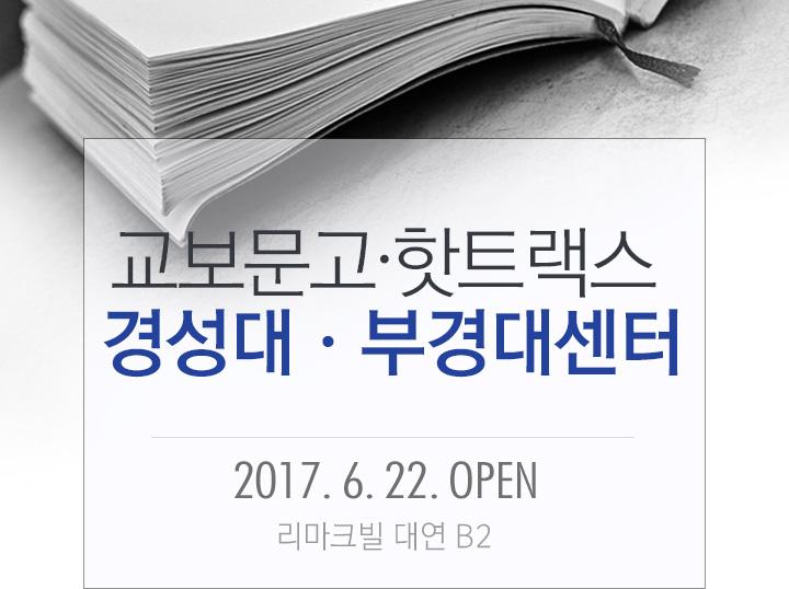 2017년 6월 22일 170616_kyoungbu 오픈