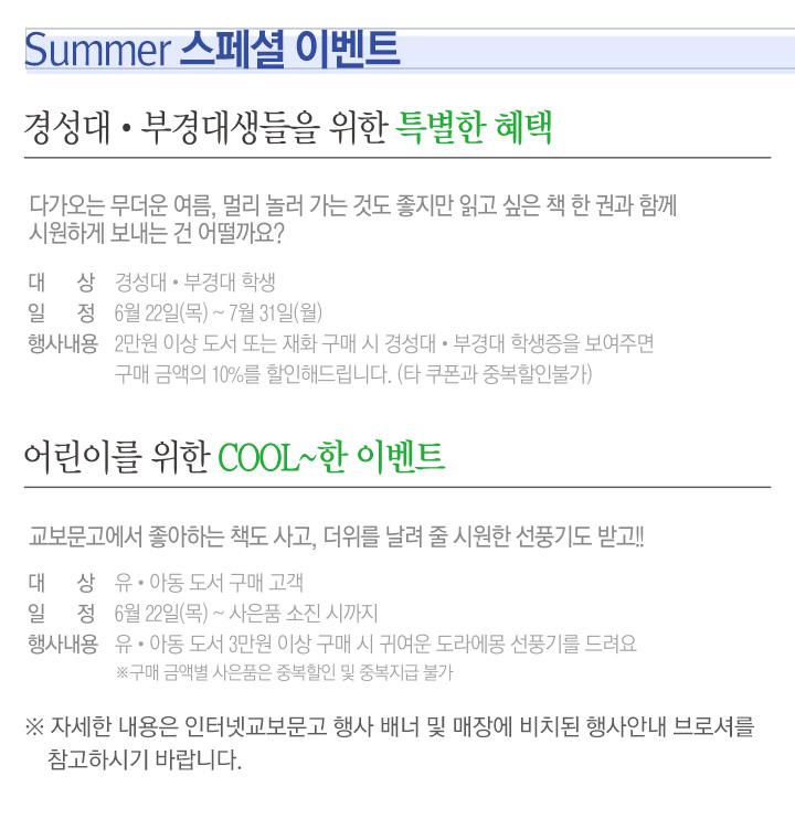 summer 스페셜 이벤트