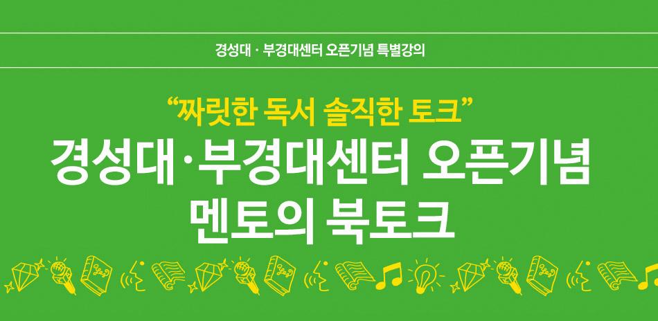 경성대·부경대 센터 강연회 및 사인회