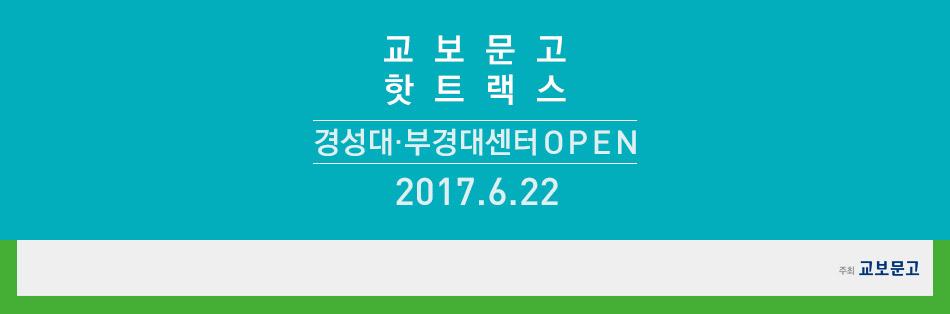 교보문고 핫트랙스 경성대부경대센터 OPEN 2017년 6월 22일