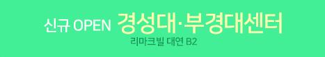 신규 OPEN 경성대·부경대센터