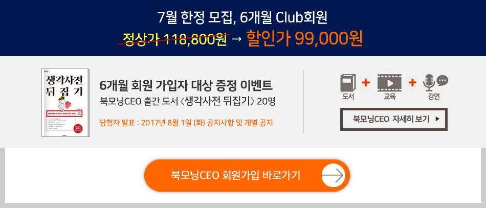 7월 한정 모집, 6개월 club 회원 할인가 99,000원