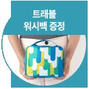 7월 메인 트래블 워시백 증정