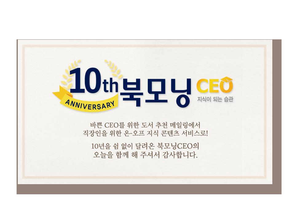 10주년 북모닝 CEO