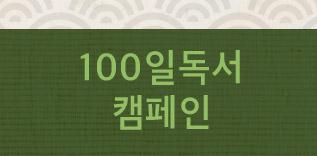 100일독서 캠페인