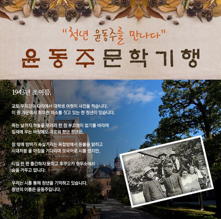 윤동주 문학기행 '청년 윤동주를 만나다'