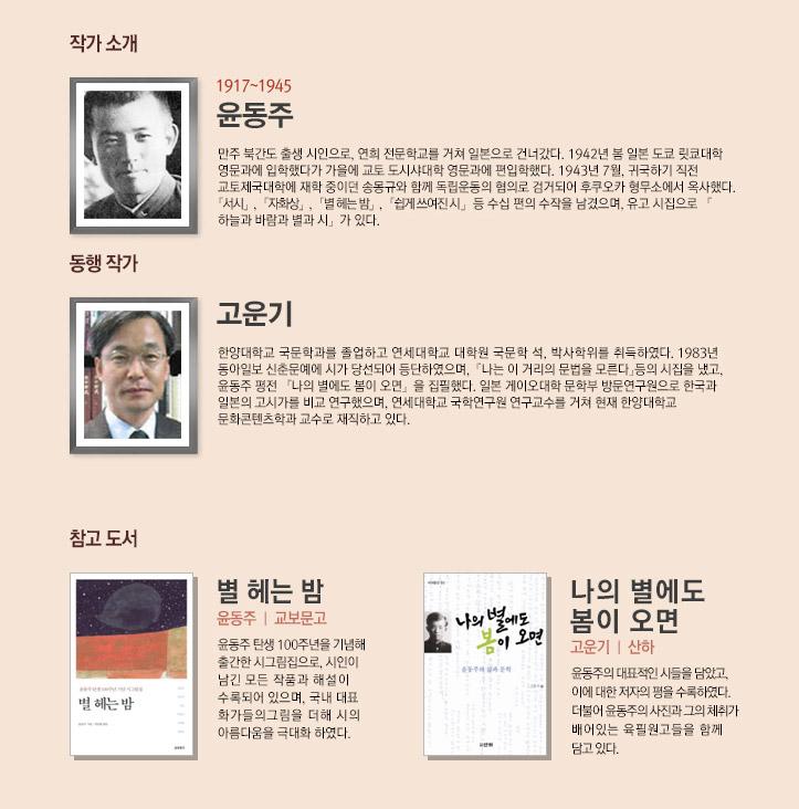 -작가소개:윤동주 -동행작가:고운기