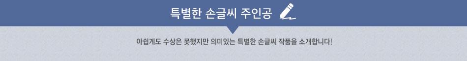 븍별한 손글씨 주인공
