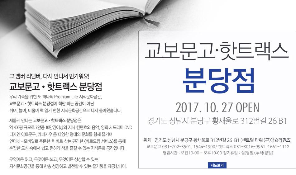 신규 OPEN 교보문고 핫트랙스 분당점 2017년 10월 27일