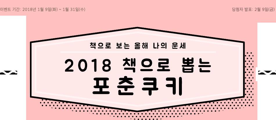 2018 책으로 뽑는 포춘쿠키