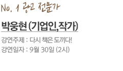 No.1 광고 전문가 박웅현(기업인/작가) 강연주제:다시, 책은 도끼다 강연일자:9월 30일(2시)